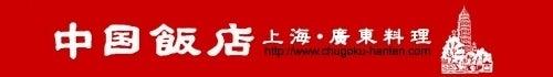 加古川中国飯店 『週刊糯米焼売』 (もち米シュウマイ)-加古川中国飯店ホームページへ