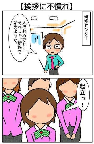 【4コマ漫画】荒れる職場に生きる銀行員-2013041401