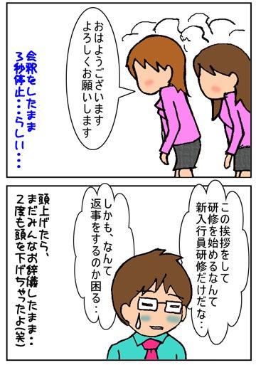 【4コマ漫画】荒れる職場に生きる銀行員-2013041402