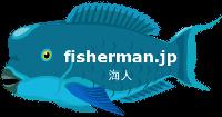 $魚突き・スピアフィッシングブログ~潜魚突楽~突人漁舎