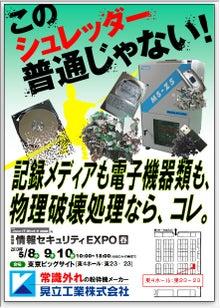 さんらいとの冒険(晃立工業オフィシャルブログ)-情報セキュリティEXPO2013春