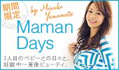 山本未奈子 オフィシャルブログ 「美人への道<NYで学んだ美しさの秘訣>」 Powered by Ameba