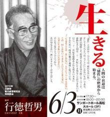 $香川発☆公認会計士・税理士長田公仁の挑戦