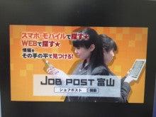 $富山県最大級の求人サイト『ジョブポスト(JOBPOST)富山県版』を普及させるBlog