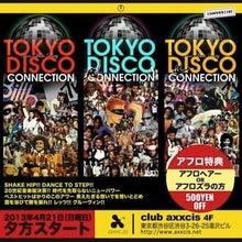 東京DISCOコネクション