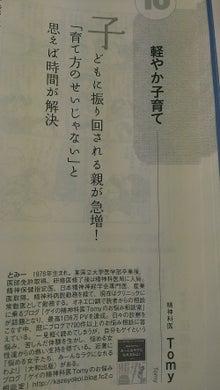ゲイの精神科医Tomyのお悩み相談室 ameba.ver