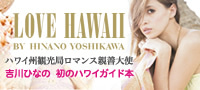 LOVE HAWAII by HINANO YOSHIKAWA