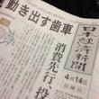 日本経済新聞の世界へ