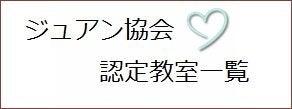 プリザーブドフラワージュアン協会 Official Blog