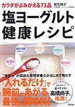 『カラダがよみがえる73品 塩ヨーグルト健康レシピ (アスコム)』