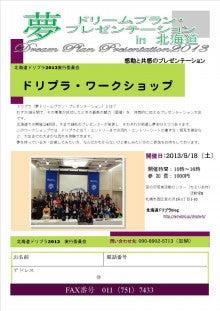 夢(ドリーム)プランプレゼンテーション北海道のブログ