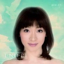 $藤咲えりBlog-未設定