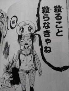 大好きな大守日記-魔6
