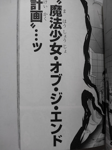 大好きな大守日記-魔10