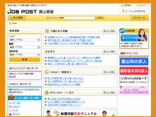 富山県最大級の求人サイト『ジョブポスト(JOBPOST)富山県版』を普及させるBlog