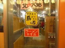 $鳥取駅徒歩4分やきとり鳥豚(とりとん)-gaikan