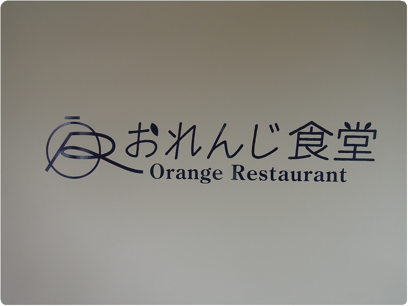 mai×2 no BLOG -おれんじ食堂 ロゴ
