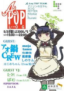 京都 A-POP-LOG アニソン