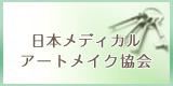 日本メディカルアートメイク協会
