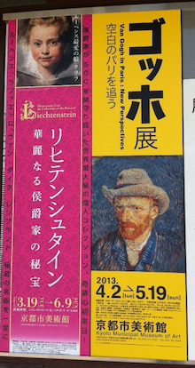 ゴッホ展やってる!・・・そういえば3月に京都来たとき、ポスター見たような。。 でもそのときは、またすぐ来るとも思ってなくて、まったくちゃんとチェックしてなかっ
