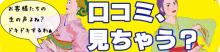 $船橋のエステ・アテーナのブログ『グッと小顔、ググッと!痩身!!』-口コミ見ちゃう?