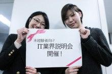 女性エンジニアを応援します☆株式会社トラント【iTwoman】のブログ