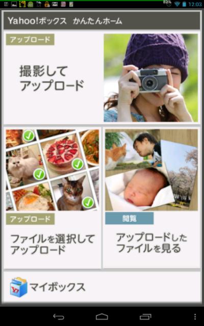 愛くるしい4児+天然系妻との奮闘記(脱サラ自転車親父&イクメンの独り言)-タブレットアプリ(Yahoo!ボックス)画面