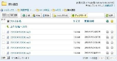 愛くるしい4児+天然系妻との奮闘記(脱サラ自転車親父&イクメンの独り言)-Yahoo!ボックス(英語)