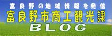 富良野『へそ祭り』ブログ