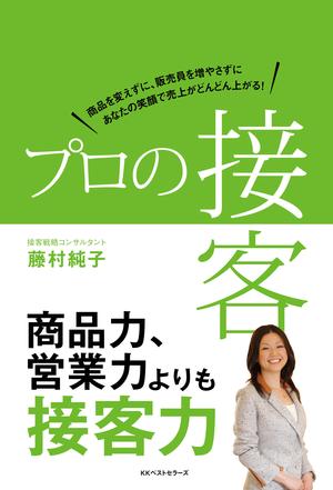 神戸サポーターズ公式ブログ-プロの接客(藤村純子著)