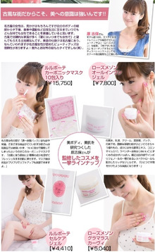 $  Beauty book diary Powered by Ameba-image