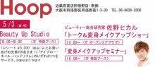 $佐野ヒカル オフィシャルブログ「ヒカルちゃんブログ」Powered by Ameba