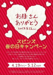 スピンズSHIBUYA109店のブログ SHIBUYA109 8F