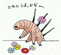 川崎悟司 オフィシャルブログ 古世界の住人 Powered by Ameba-花飾り選びのハルキゲニたん