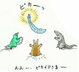 川崎悟司 オフィシャルブログ 古世界の住人 Powered by Ameba-ご先祖ピカイア様