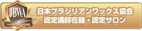 $ 横浜駅5分ブラジリアンワックススクール Cala Clara Beauty Academy