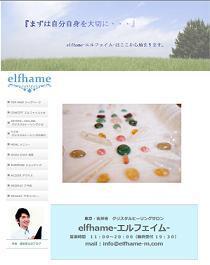 $elfhame-エルフェイム‐ クリスタルヒーリングサロン