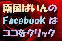 美魔女のつくり方-painfacebook1