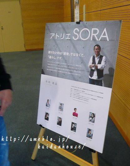 ☆SORA☆をあおいで-ソラマドの家☆展示会
