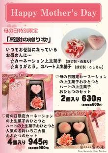『うつろい』~季節の和菓子を愉しむ~ 和菓子を通して心の豊かさをお届け致します!-母の日2013