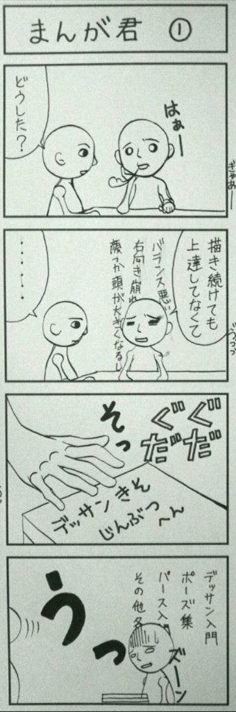 $漫画絵ノート-rps20130422_053258_190.jpg