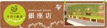 手作り教室 銀座店・横浜店ブログ