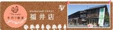木の暮らし 福井工房の職人ブログ