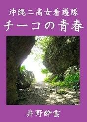 沖縄二高女看護隊 チーコの青春