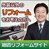 大田区・品川区リフォーム店キタセツスタッフブログ-リフォーム