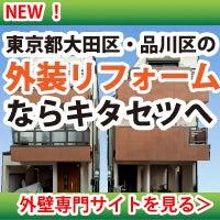 大田区・品川区リフォーム店キタセツスタッフブログ-外壁サイト