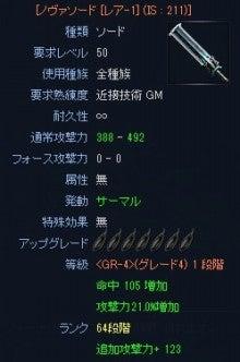 RF ONLINE Z オフィシャルブログ 「RF ONLINE UPDATE LAB」-TR30W