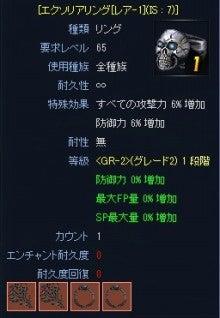 RF ONLINE Z オフィシャルブログ 「RF ONLINE UPDATE LAB」-TR1aa