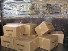 福井の古紙リサイクル会社 清水勉商店のスタッフブログ-溶解専用BOX