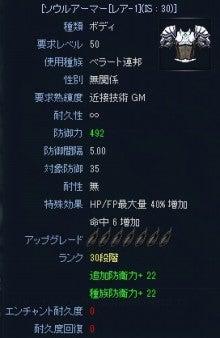 RF ONLINE Z オフィシャルブログ 「RF ONLINE UPDATE LAB」-NR30U